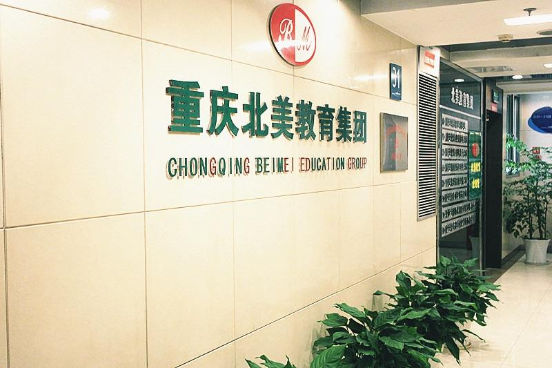 重庆北美教育集团